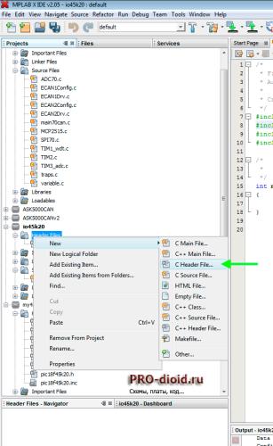 Создать новый файл в MPLAB X