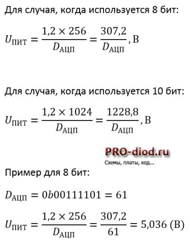 Пример расчета питания используя FVR